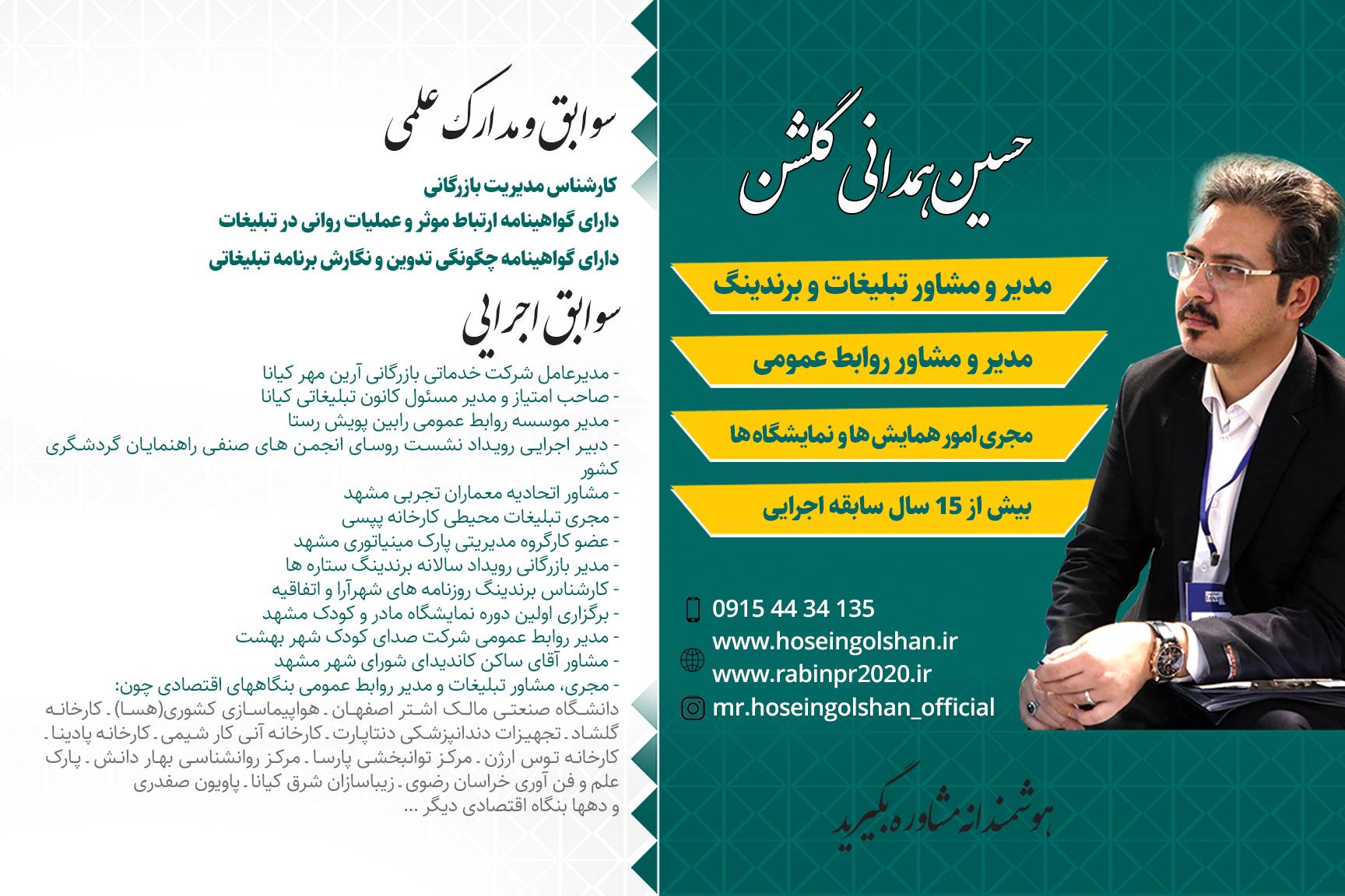 حسین همدانی گلشن